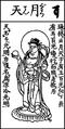 月天(仏像図彙).png