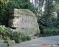 杭州半山公园. - panoramio.jpg