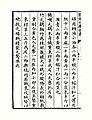 武经总要前集卷十二 竹火鷂 鐵嘴火鷂 制法.jpg