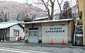消防団 - panoramio.jpg