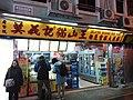 澳門 Macau 氹仔 Taipa 夜市 night shop January 2019 SSG 莫義記貓山王 小食.jpg