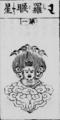 羅睺星。仏像図彙 (1783年)より.png