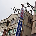 鶯歌陶士天主堂 Tao Disabilities Catholic Church - panoramio.jpg