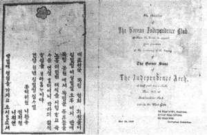 Independence Gate - An image of the invitation to the groundbreaking ceremony for the Independence Gate