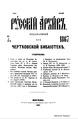 008 tom Russkiy arhiv 1867 vip 7-12.pdf