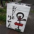 130726 At Oshidomari in Rishiri Island Hokkaido Japan15n.jpg