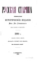 1890, Russkaya starina, Vol 68. №10-12 and name index for vol.65-68.pdf