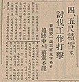 1936-12-24-매일신보 조국안의 위기 모면.jpg