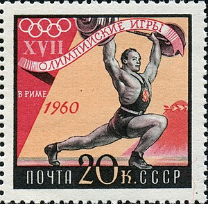 Yury Vlasov - A 1960 Soviet postal stamp dedicated to the Vlasov's victory at the 1960 Games