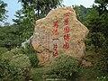 2004年深圳园博园 - panoramio (3).jpg