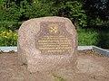 2008-05-28 Гатчина. Камень на месте планируемого областного театра.jpg