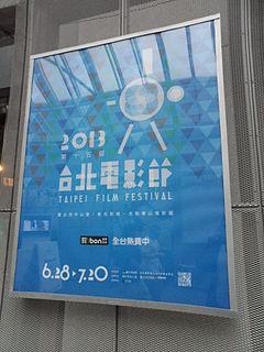 Taipei Film Festival film festival