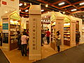 2014TIBE Day6 Hall1 Joint Exhibition of National University Presses 20140210b.jpg