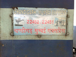 Chandigarh Bandra Terminus Superfast Express - Image: 22451 Bandra Terminus Chandigarh Superfast Express