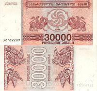 30 000 купонов лари. 5. 1994.jpg