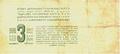 3 рубля СССР 1924 г. Реверс.PNG