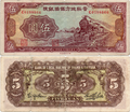 5 Yuan - Bank of Local Railway of Shansi & Suiyuan (1936).png