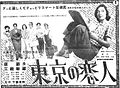 Advertisement of Tokyo no Koibito (Film).jpg