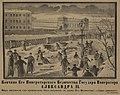 Alexander II of Russia's murder 05.jpg
