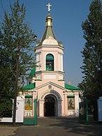 All Saints Church, Mykolaiv necropolis.jpg