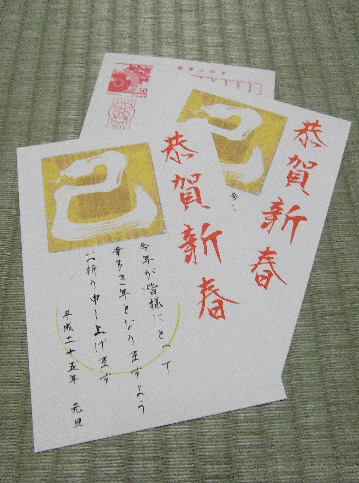 Открытки на японском, открытка днем