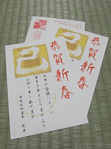 nengaj new year cards in japan