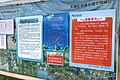 Anti-COVID19 notice at Airport Freight Area Bus Terminus, Tianjin (20200426130817).jpg