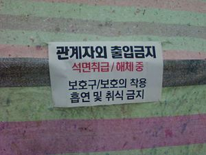 Asbestos Warning Korean.jpg