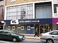 Aspire Skills Centre - Godwin Street - geograph.org.uk - 1544969.jpg