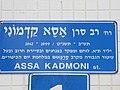 Assa Kadmoni Str. in Tel Aviv.JPG