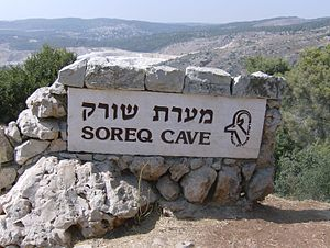 Avshalom Cave - Image: Avshalom (Soreq) Cave sign