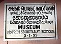 Batticaloa museum.jpg
