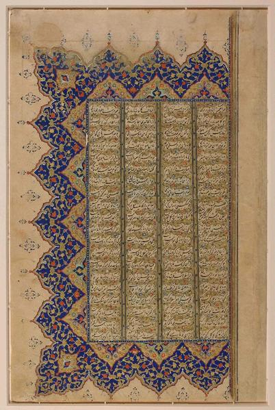"""File:Beginning of Niẓāmī's """"Khusraw va Shirin"""" WDL6817.pdf"""