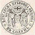 Bulgarian Municipality Salonica Seal.jpg