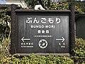 Bungo-Mori Station Sign.jpg