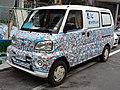 CMC Veryca Doraemon itasha AAN-5938 of Zhi Qin 20151010.jpg
