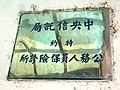 CTC Government Employees Insurance Clinic plate 20190908.jpg