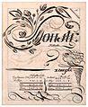 Calligraphie de Pierre Simian à Marseille..JPG