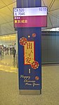 Chinese New Year at the Hong Kong International Airport (2018) 12.jpg