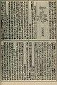 Chong xiu zhen he jin shi zheng lei bei yong cao yao 重修政和经史证类备用本草 (1957.4) (20587314566).jpg