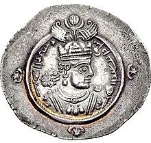 Coin of Ardashir III, Arrajan mint (2).jpg