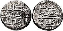 Coin of Mubarak Shah of the Delhi Sultanate (Sayyid dynasty).jpg