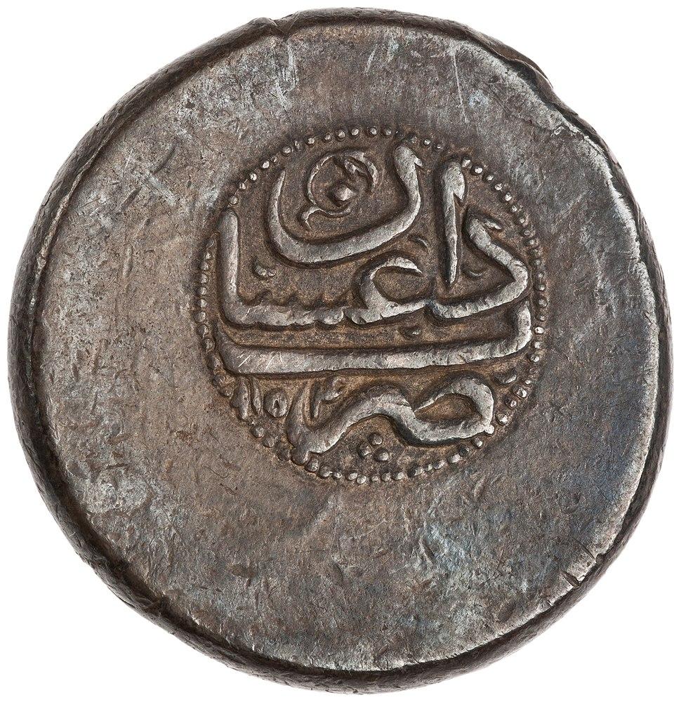 Coin of Nader Shah, minted in Daghestan (Dagestan). Obverse
