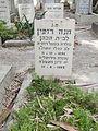 Degania Alef Cemetery Hana Ruppin.JPG