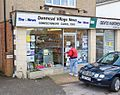 Denmead Village News shop - geograph.org.uk - 741787.jpg