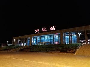 Dingyuan Railway Station.jpg