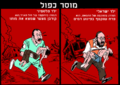 Double standard Hebrew version.png