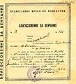 Dozvola za brak, MPC, 1946.jpg