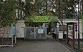 Eberswalde Zoo 12-2017 img1.jpg