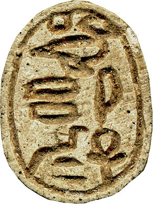 "Seal reading ""the Son of Ra, Sheshi, living for ever"", Walters Art Museum Egyptian - Scarab of Sheshi - Walters 4215 - Bottom (2).jpg"